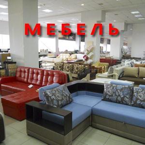 Магазины мебели Цуриба